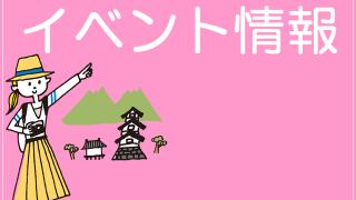新丸子イベント情報